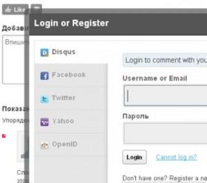 disqus для защиты wordpress от спама