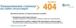 404 от руцентра с вирусом