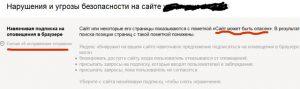 яндекс вебмастер push уведомления